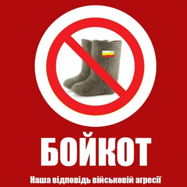http://www.allplayers.in.ua/image/boykot.jpg
